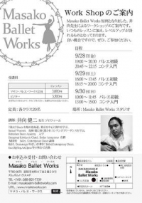 Work Shopのご案内~9月28日(金)29日(土)30日(日)~